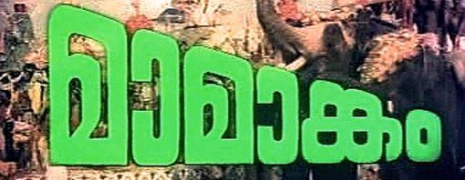 1979 | Mamankam