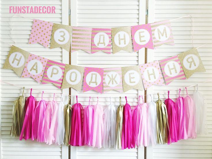 Гирлянда растяжка С Днем рождения, бумажные кисточки из тишью Цвет: розовый, малиновый, золотой, белый