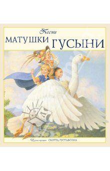 "Книга ""Песни Матушки Гусыни"".  Favorite Nursery Rhymes From Mother Goose"