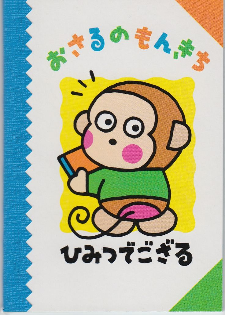 1996 Monkichi Mini Notebook | My Monkichi Life