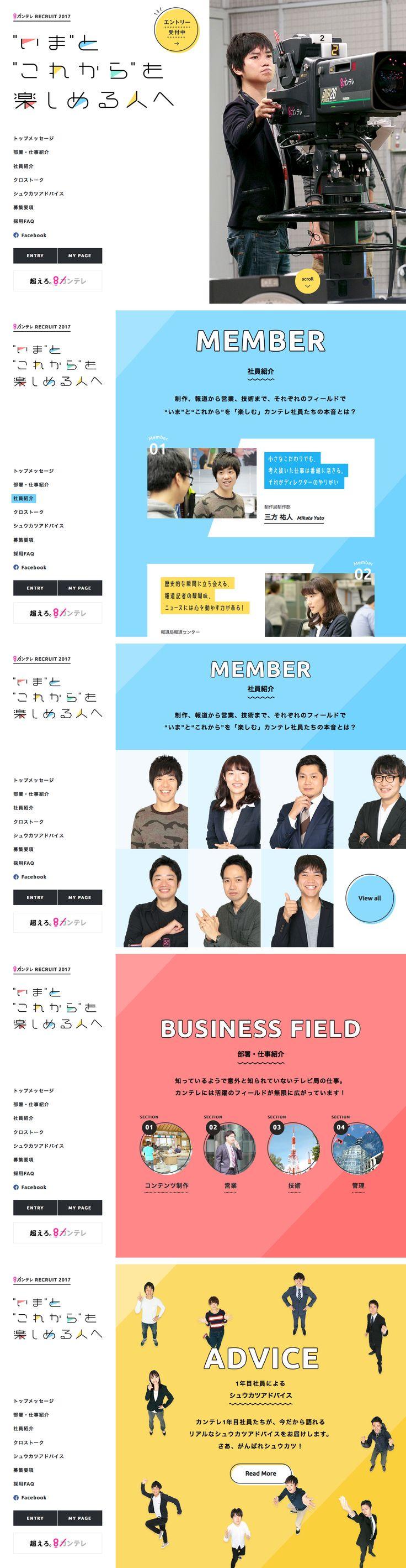 関西テレビ RECRUIT 2017 - 関テレの採用サイト。ポップな色づかいと、動きもあってクリエイティブな感じがステキ♡|webdesign…