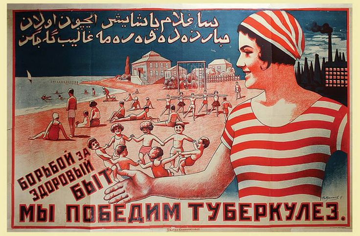 """Fighting for a healthy life, we will defeat tuberculosis"", Sanprosvet poster, Baku, 1927"