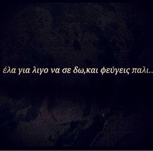 Greek posts, greek quotes