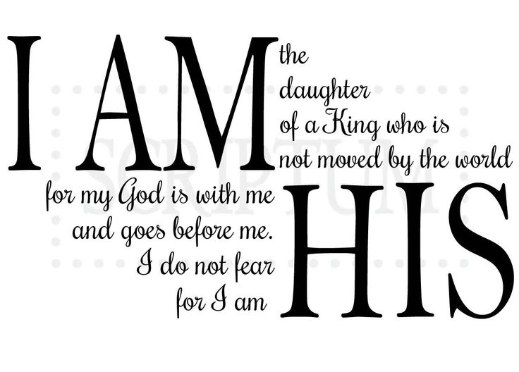 I Am The Daughter Of A King Who Is Not Moved By The World Vinyl Wall Decal ❤️❤️❤️❤️ this for her