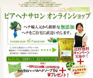 髪にやさしい白髪染め【ピアサロンオンライショップ】 『おじゃまショップサイト -ojama shop site-』