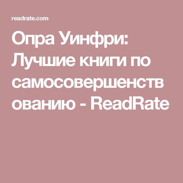 Опра Уинфри: Лучшие книги по самосовершенствованию - ReadRate