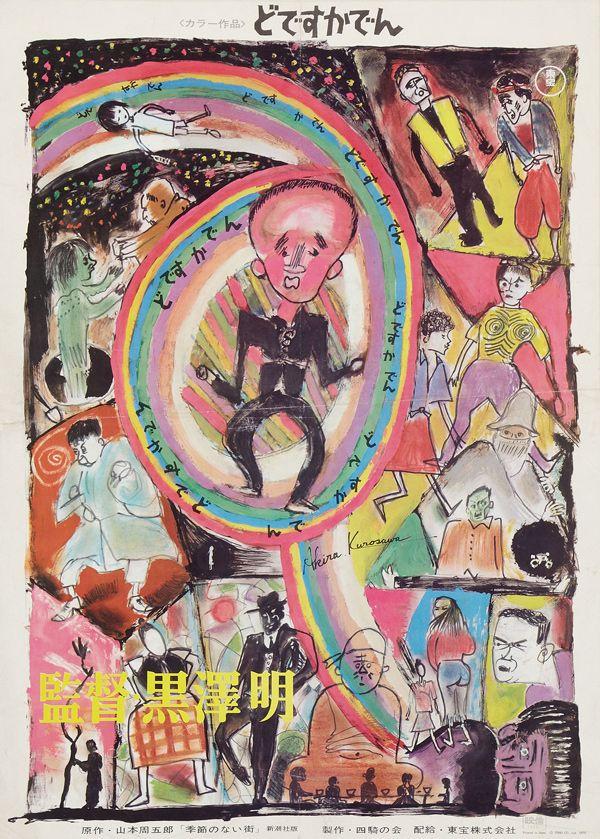 Vintage Japanese Movie Posters: 04-Kurusawa-s-own-artwork-for-Dodes-ka-den-Toho--1971.jpg