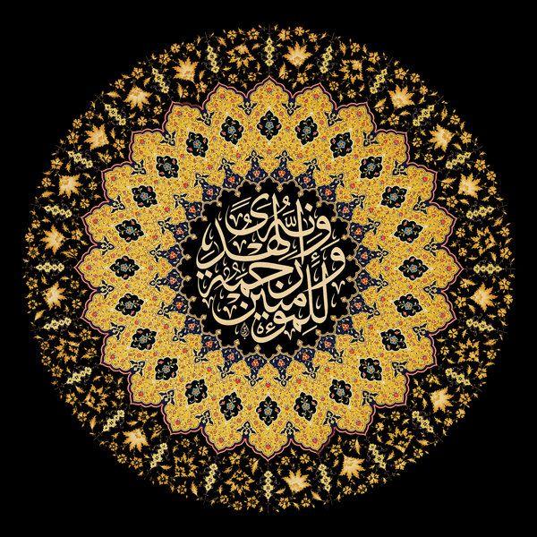 Surah An Naml 27 77 by Baraja19 (print image)