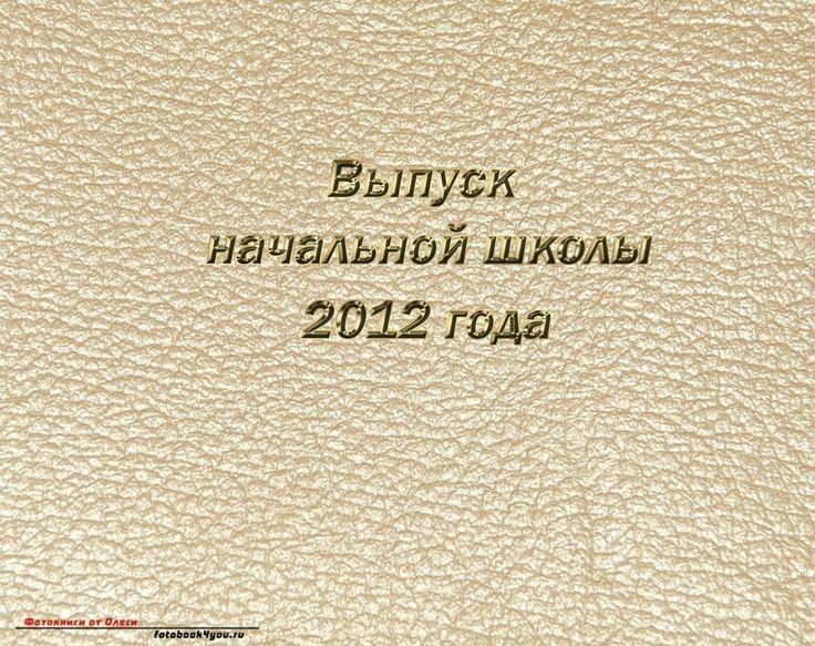 Школьные альбомы - выпуск начальной школы 2012 - Фотокниги от Олеси