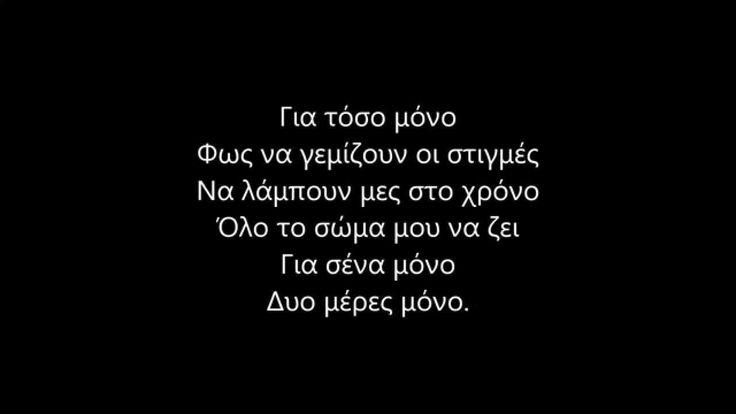 υπόσχεση............
