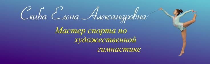 Russian rhythmic gymnastics place
