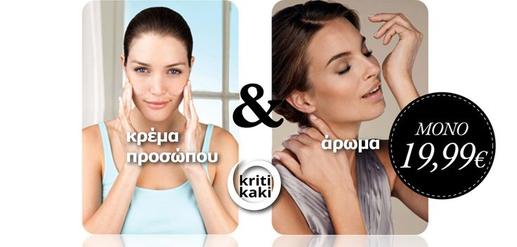 http://oriflame-kritikaki.gr/oriflame-offer-with-cream-and-parfum/  Από Δευτέρα 6/10 έως Κυριακή 12/10 και έως εξαντλήσεως των αποθεμάτων.