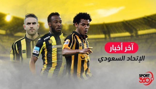 ملخص آخر أخبار الاتحاد السعودي اليوم العميد يعل ق على تفعيل بند شراء حجازي نهائيا Movie Posters Sports Movies