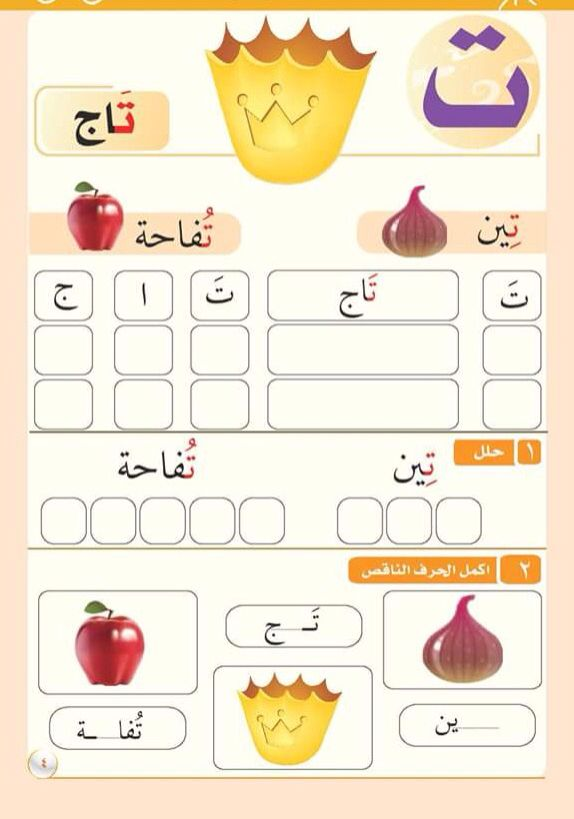 how to learn arabic alphabet pdf