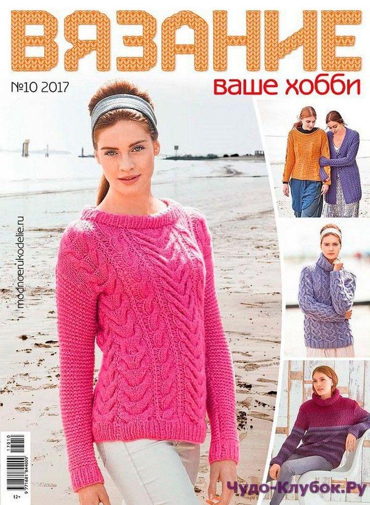 Вязание ваше хобби 10 2017