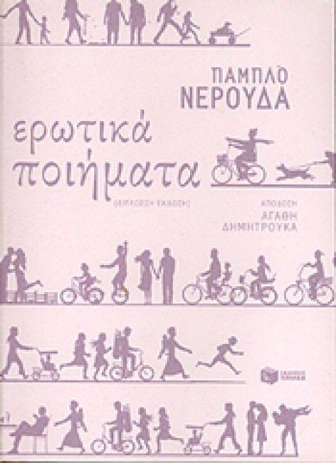 ΕΡΩΤΙΚΑ ΠΟΙΗΜΑΤΑ (ΔΙΓΛΩΣΣΟ)
