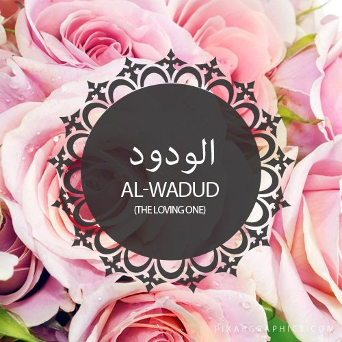 Al-Wadud, The Loving One ~~ #Islam #Muslim #99Names