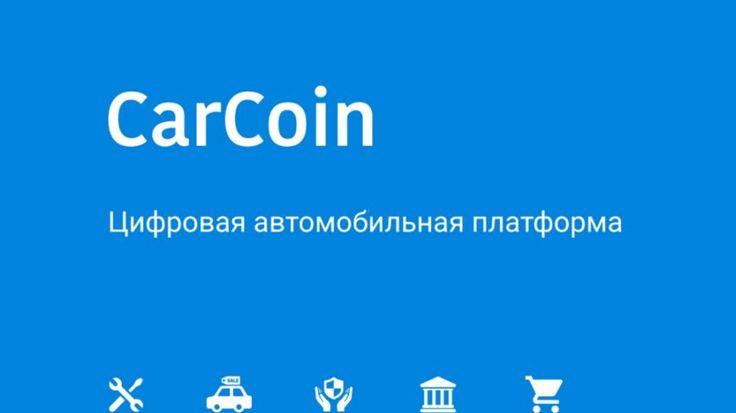 #Bitcoin Предприниматель из РФ создает автомобильный рынок на блокчейне #bitcoin #btc