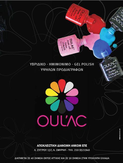 Υβριδικό και ημιμόνιμο μανό υψηλών προδιαγραφών OULAC NAIL ,gel polish, UV GEL και το αποτέλεσμα γίνεται επαγγελματικό!  Θα το βρείτε σε 40 σημεία εντός Αττικής και σε 50 στην υπόλοιπη Ελλάδα από την ANCOM ΕΠΕ  #myextension #nailpolish