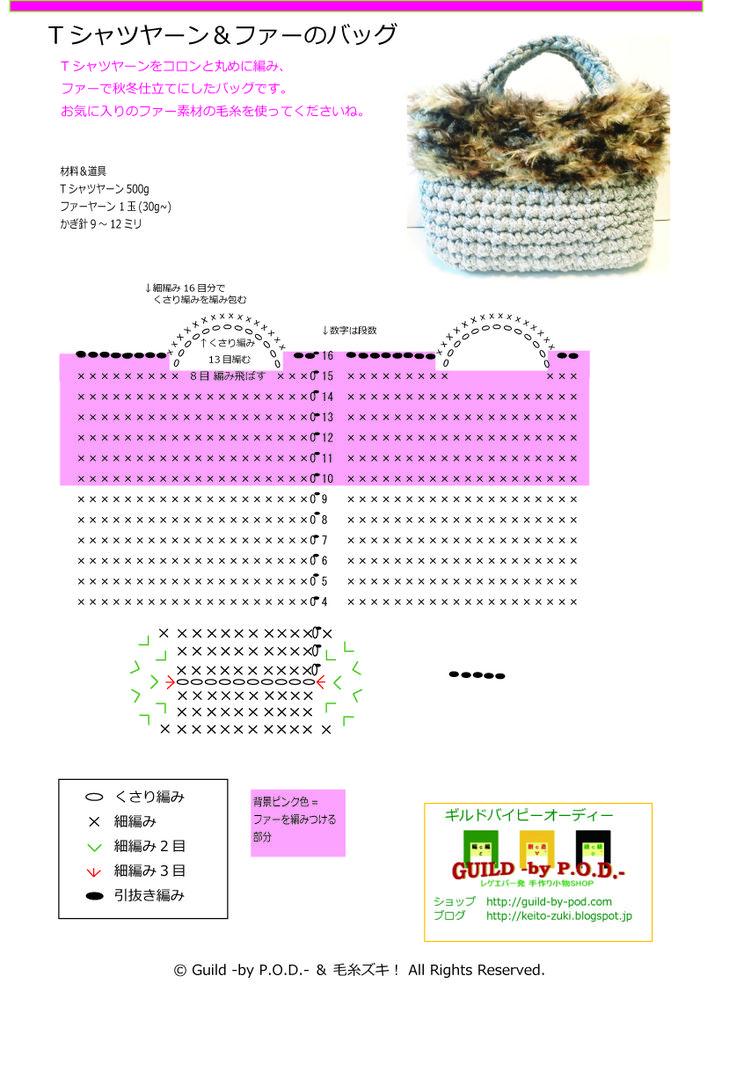 【無料編み図】秋冬向けTシャツヤーンのファーバッグ