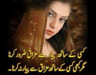 Shayari Urdu Images: Latst romantic urdu poetry images free download