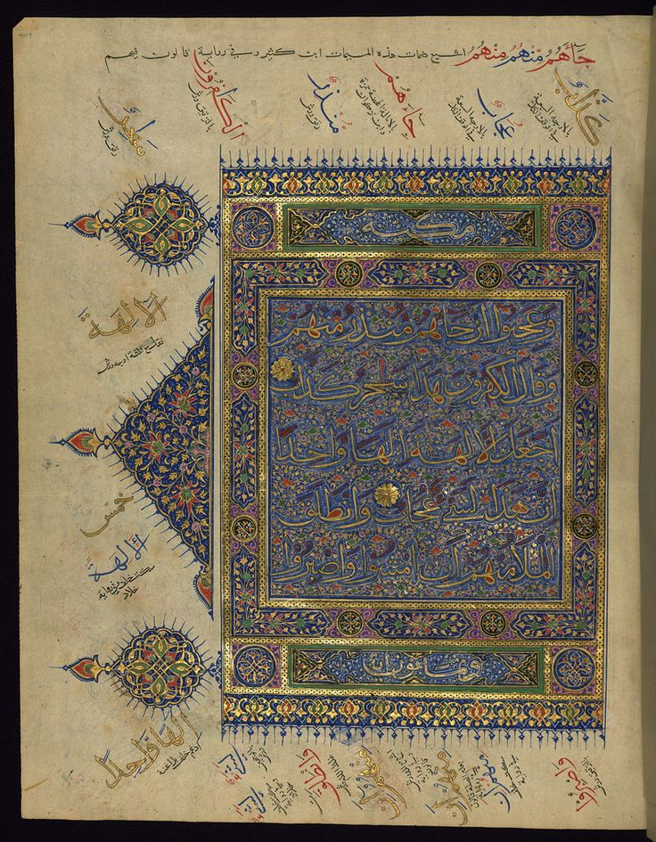 Illuminated Manuscript, Koran, Incipit, Walters Art Museum, Ms W.563, fol. 409a