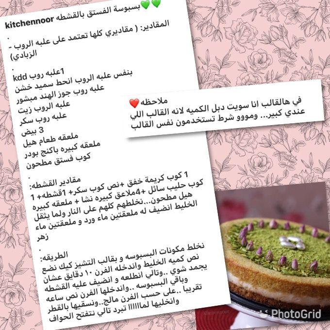 بسبوسة الفستق بالقشطه Arabic Food Food Recipes