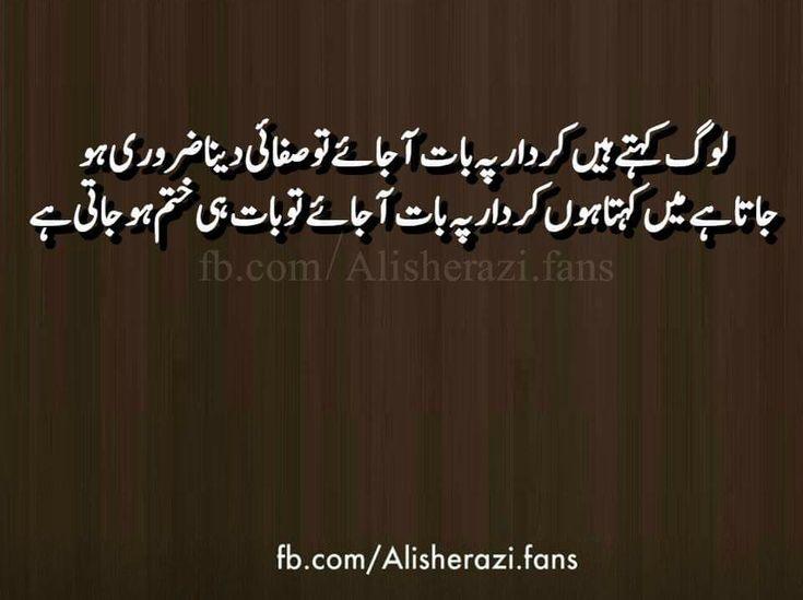 1000 Vindictive Quotes On Pinterest: 1000+ Urdu Quotes On Pinterest