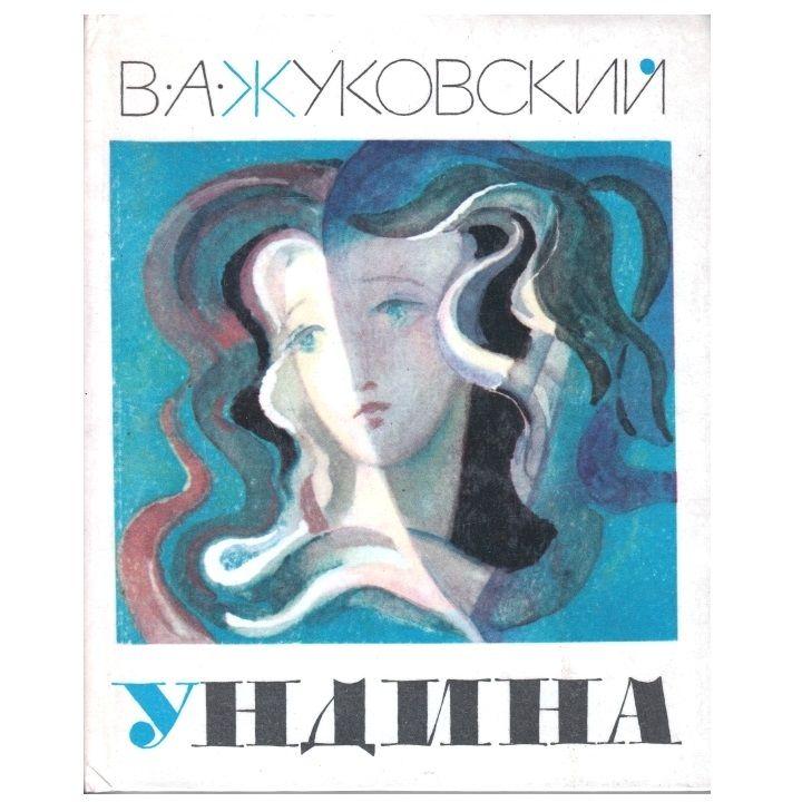 """В. А. Жуковского, наверное, читали все. По крайней мере """"Слово по полку Игореве""""  У меня в детстве была книга «Ундина» 1979 года. Как же она мне нравилась! Текст для меня был совершенно не понятен, но иллюстрации Ивана Бруни: прекрасные девушки и юноши, воздушные, прозрачные, меня завораживали до безумия!!!  Уже потом, повзрослев, я смогла оценить и текст. Увы, романтизм мне совсем не близок, но ведь красиво!  …Вдруг растворилася настежь Дверь; и в нее, белокурая, легкая станом, с веселым…"""
