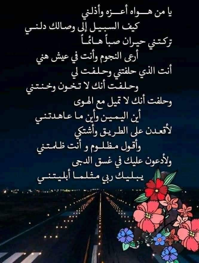 Pin By Mohammed Al Harbi On وصفات Islamic Quotes On Marriage Marriage Quotes Best Quotes