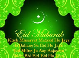 happy ramadan| ramadan quotes, eid mubarak, eid ul fitr 2015