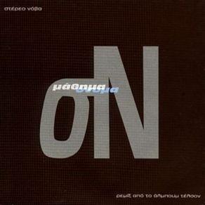 Στερεο Νοβα - Μαθημα (CD Single)