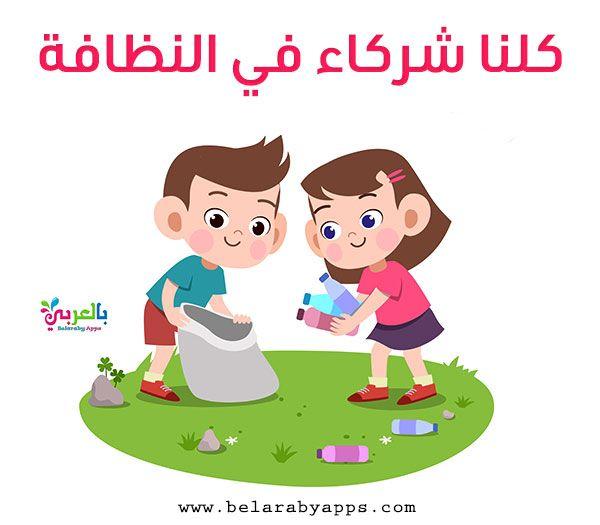 بحث عن البيئة نصائح بسيطة للحفاظ على البيئة موضوع بالعربي نتعلم Kids Mario Characters Character