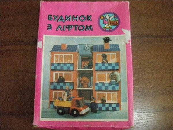 Дом с лифтом (Будинок з лiфтом на украинском языке). Игры СССР - http://samoe-vazhnoe.blogspot.ru/ #самоделка_дом