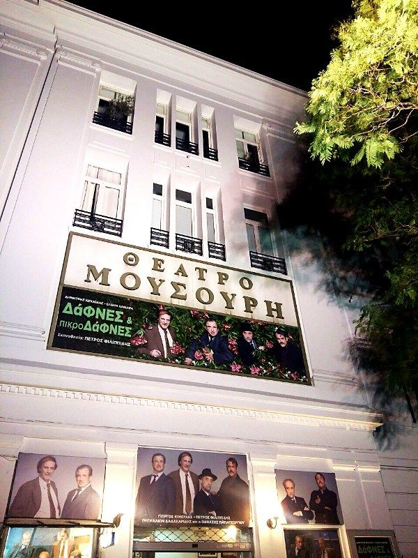 Athens Tour: A Night At The Theatre