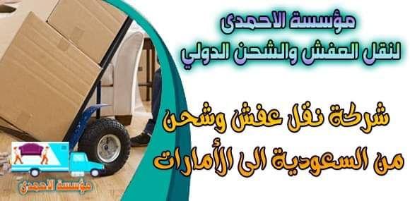 ارخص شركة شحن من السعودية الى الامارات من السعودية الى الامارات Dhl شحن الامارات بكم ارخص شحن من السعودية للامارات شحن من جدة للامارات Dubai Jeddah Ship