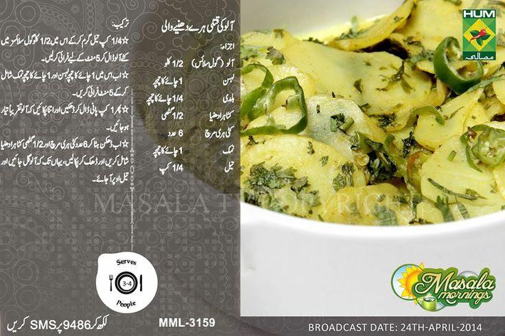 Aalu ki Qatli Hary Dhanya Wale Shireen Anwar Recipe in Urdu