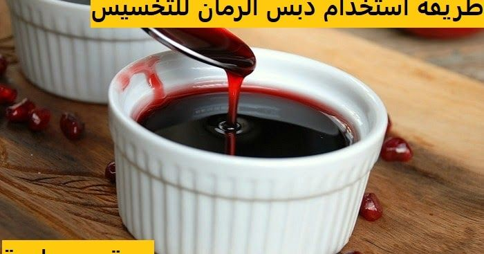 طريقة استخدام دبس الرمان للتخسيس Https Ift Tt 2atkbvk Https Ift Tt 2tqloe1 Pomegranate Molasses Food Pomegranate