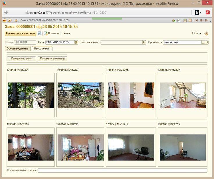 Веб-приложение и тонкий клиент 1С8.2 «Мониторинг недвижимости»