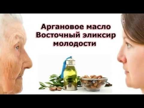 Аргановое масло из Марокко: Аргановое масло из Марокко