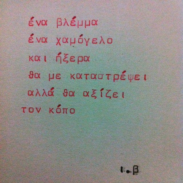 #ι_β #ι.β #ποιήση