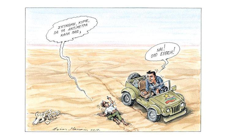 Σκίτσο του Ηλία Μακρή (07.05.17) | Σκίτσα | Η ΚΑΘΗΜΕΡΙΝΗ