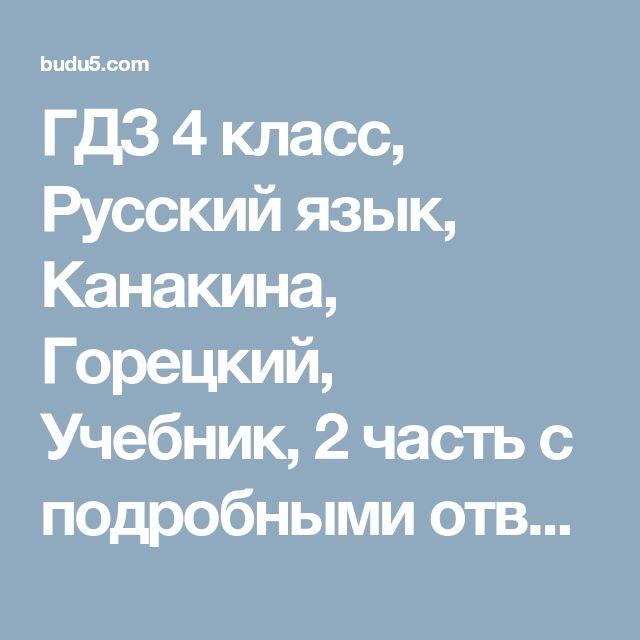 ГДЗ 4 класс, Русский язык, Канакина, Горецкий, Учебник, 2 часть с подробными ответами