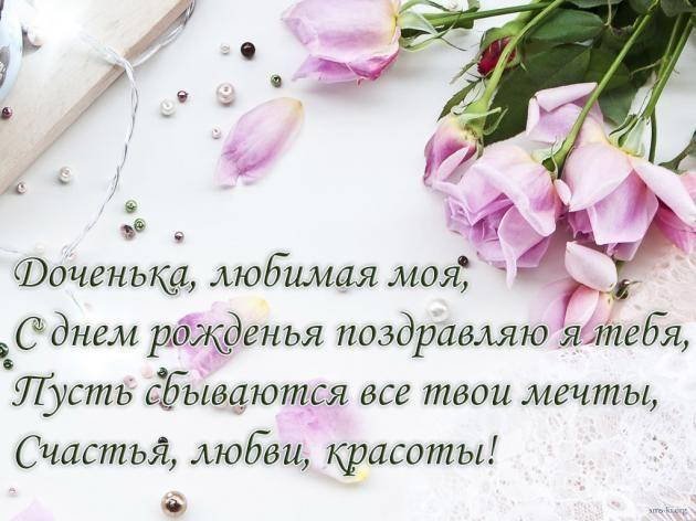 Dochenka Lyubimaya Moya Otkrytka S Dnem Rozhdeniya Skachat Na Telefon