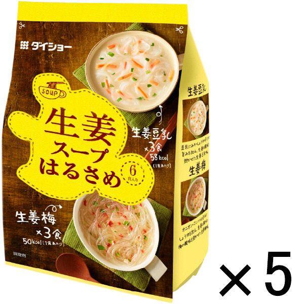 中華スープはるさめ 5袋