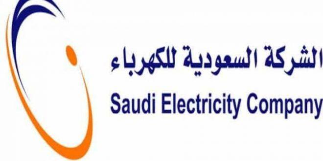 تعرف على طرق إلغاء الاشتراك في برنامج تيسير لسداد فواتير الكهرباء