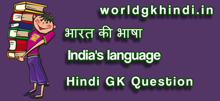 भारत की भाषा India's language GK Question - http://www.worldgkhindi.in/?p=1706