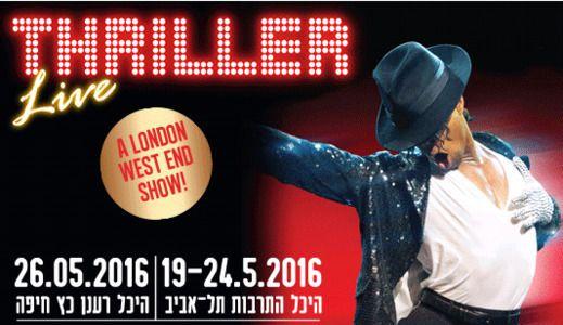 Мюзикл — Thriller Live в Израиле пройдёт в . Начнётся в  и заканчится в . Цена вопроса .