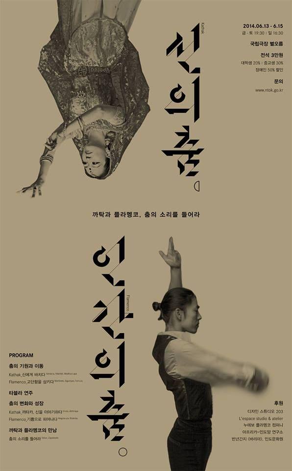 383/ 신의 춤 인간의 춤_까탁과 플라멩코, 춤의 소리를 들어라/ 디자인 홍수안, 레터링 오경섭/ 2014