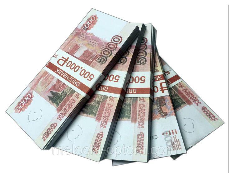 для картинки деньги рубли пачки весну